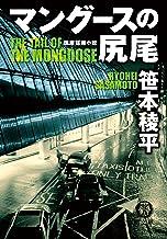 表紙: マングースの尻尾 (徳間文庫) | 笹本稜平