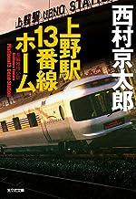 表紙: 上野駅13番線ホーム 十津川警部 (光文社文庫) | 西村 京太郎