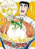 野原ひろし 昼メシの流儀(1) (アクションコミックス)