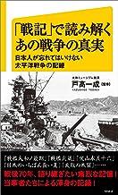 表紙: 「戦記」で読み解くあの戦争の真実 日本人が忘れてはいけない太平洋戦争の記録 (SB新書)   戸高 一成