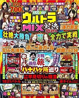 パチスロ必勝ガイド ウルトラMIX 対決スペシャル (GW MOOK 633)