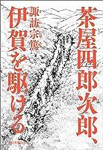 表紙: 茶屋四郎次郎、伊賀を駆ける   諏訪 宗篤