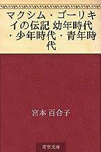 表紙: マクシム・ゴーリキイの伝記 幼年時代・少年時代・青年時代   宮本 百合子