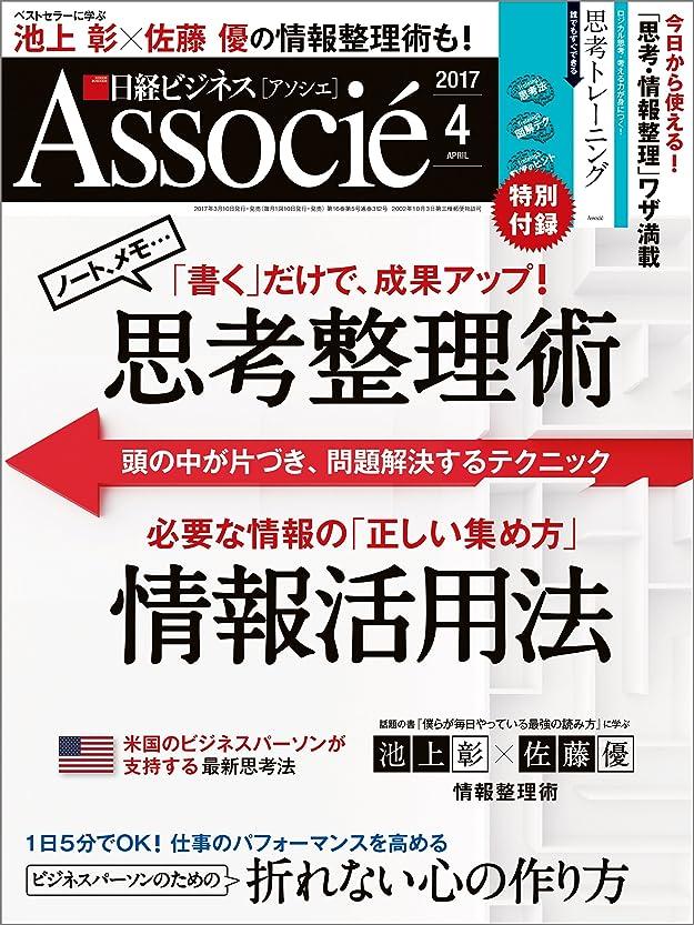 確認してくださいタウポ湖ネイティブ日経ビジネスアソシエ 2017年 4月号 [雑誌]
