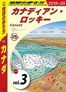 地球の歩き方 B16 カナダ 2019-2020 【分冊】 3 カナディアン・ロッキー カナダ分冊版