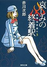 表紙: 哀しみの終着駅 怪異名所巡り3 (集英社文庫) | 赤川次郎