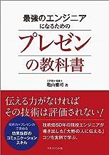 表紙: 最強のエンジニアになるためのプレゼンの教科書   亀山 雅司