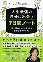 表紙: 人生最強の自分に出会う 7日間ノート 超一流のメンタルをつくる感情整理プログラム | 田中ウルヴェ京