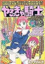 やるっきゃ騎士 1 (ワコーコミックス)