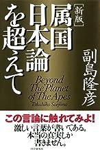 表紙: [新版]属国日本論を超えて   副島 隆彦
