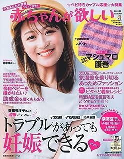 赤ちゃんが欲しい 2019 秋 (主婦の友生活シリーズ)