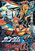 機動戦士ガンダムSEED ASTRAY R【電子特別版】 (2) (角川コミックス・エース)