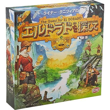 アークライト エルドラドを探して 新版 完全日本語版 (2-4人用 45分 10才以上向け) ボードゲーム