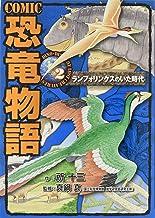 COMIC恐竜物語 ランフォリンクスのいた時代 (コミック恐竜物語)