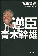 表紙: 逆臣 青木幹雄 | 松田賢弥