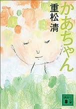 表紙: かあちゃん (講談社文庫) | 重松清