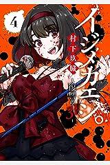 イジメカエシ。-復讐の31(カランドリエ)- 4巻 (デジタル版ガンガンコミックスUP!) Kindle版
