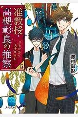 准教授・高槻彰良の推察5 生者は語り死者は踊る (角川文庫) Kindle版