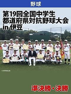 第19回全国中学生都道府県対抗野球大会 in 伊豆 準決勝・決勝