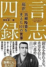 表紙: 超訳「言志四録」西郷隆盛を支えた101の言葉 | 濱田 浩一郎