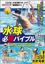 表紙: 水球 必勝バイブル テクニックから戦術まで実戦スキルが身につく コツがわかる本 | 塩田義法