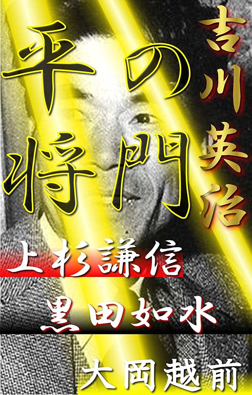 任意定義思想平の将門+上杉謙信+黒田如水+大岡越前