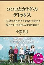 表紙: ココロとカラダのデトックス ~手放すことでチャンスをつかむ!夢もキレイも叶える20の魔法~ (サンクチュアリ出版トークイベントBOOK!) | 中嶌歩見