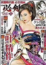COMIC必剣 Vol.10 (RK COMICS)