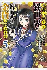 老後に備えて異世界で8万枚の金貨を貯めます(5) (シリウスコミックス) Kindle版