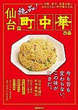 表紙: 仙台の町中華 | ぴあレジャーMOOKS編集部