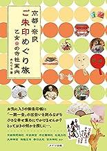 表紙: 京都・奈良 ご朱印めぐり旅 乙女の寺社案内 | あんぐる
