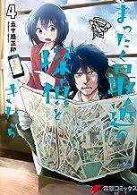 表紙: まったく最近の探偵ときたら4 (電撃コミックスNEXT) | 五十嵐 正邦