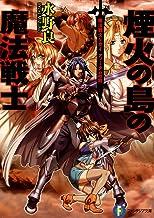 表紙: 魔法戦士リウイ ファーラムの剣7 煙火の島の魔法戦士 (富士見ファンタジア文庫) | 横田 守