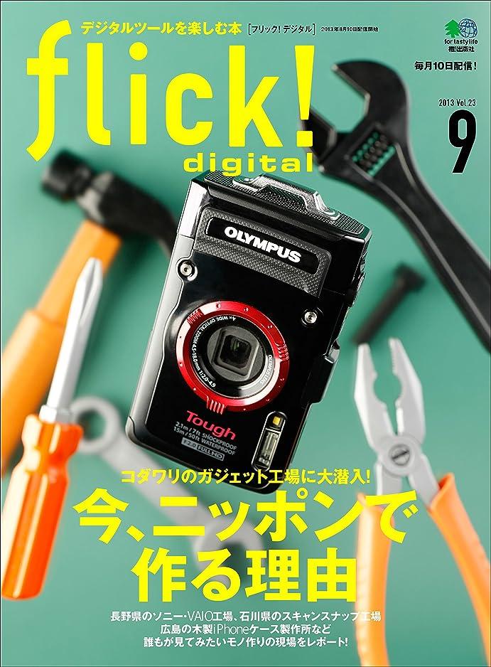 明日レイバスケットボールflick! digital(フリックデジタル) 2013年9月号 Vol.23[雑誌]