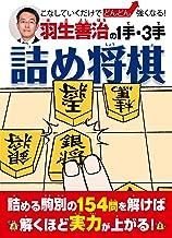 表紙: 羽生善治の1手・3手詰め将棋 | 羽生 善治