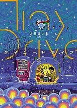表紙: タイニードライブ(2) (ヤングキングコミックス) | 大石まさる