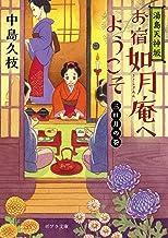 表紙: 湯島天神坂 お宿如月庵へようこそ 三日月の巻 (ポプラ文庫) | 山本祥子