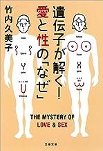 表紙: 遺伝子が解く! 愛と性の「なぜ」 | 竹内久美子