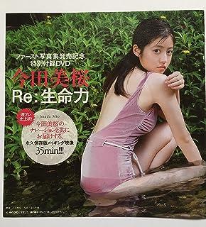 週刊プレイボーイ2018年NO.46号付録 今田美桜 DVD