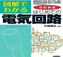 表紙: 改訂新版 図解でわかる はじめての電気回路 | 大熊 康弘