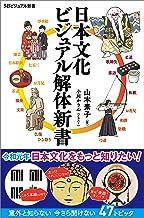 表紙: 日本文化 ビジュアル解体新書 (SBビジュアル新書) | 山本 素子