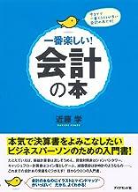 表紙: 一番楽しい!会計の本 | 近藤 学
