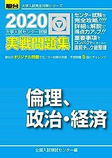 大学入試センター試験実戦問題集集倫理,政治・経済 2020 (大学入試完全対策シリーズ)