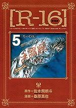 新装版[R-16](5)冬の15歳 (ヤングマガジンコミックス)