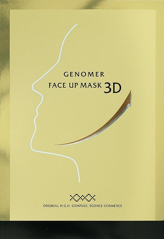 午後成功するハイブリッドジェノマー フェイスアップマスク3D