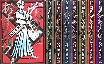 新・花のあすか組! コミック 全8巻完結セット (Feelコミックス)