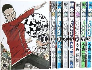 大東京トイボックス コミック 1-8巻セット (バーズコミックス)