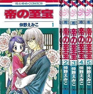 帝の至宝 コミック 1-5巻セット (花とゆめCOMICS)