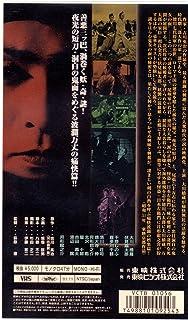 江戸三国志 [VHS]