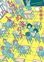 表紙: とげぬきハトちゃん (ウィングス・コミックス)   久世番子
